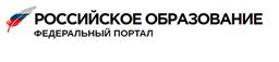 Федеральный портал «Российское образование»