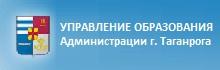 Управление образования г.Таганрога